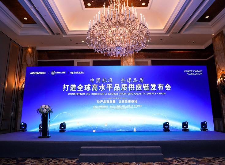 """格林福德主办""""中国标准 全球品质""""打造全球高水平品质供应链发布会"""